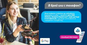 ОББ започва предлагането на Google Pay за своите клиенти