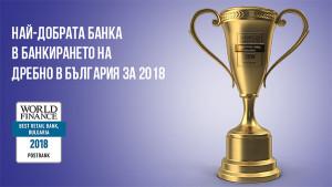 Пощенска банка е най-добрата банка в банкирането на дребно в България за 2018 г.