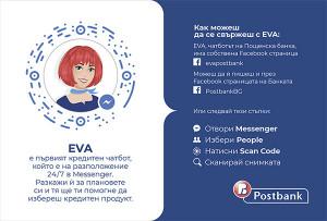 Пощенска банка пуска първия банков кредитен чатбот