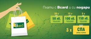 Bcard раздава награди, за да стимулира използването на българския бранд карти