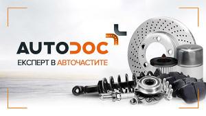 AUTODOC - експерт в авточастите