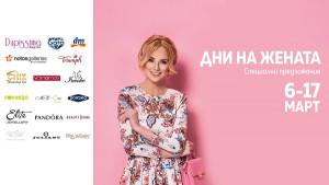 12 дни женско царство в Sofia Ring Mall