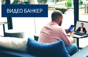 ОББ с нова услуга за бизнеса - видеобанкиране