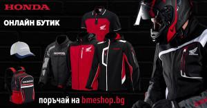 Ще купуваме мотоциклети Honda онлайн за първи път в България