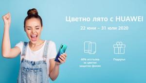 Huawei стартира нова сервизна кампания